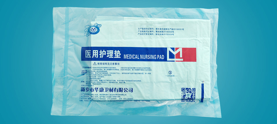 医用护理垫
